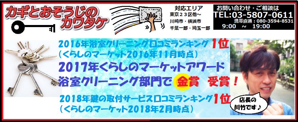 2018カギとおそうじのカワタケタイトル2.png