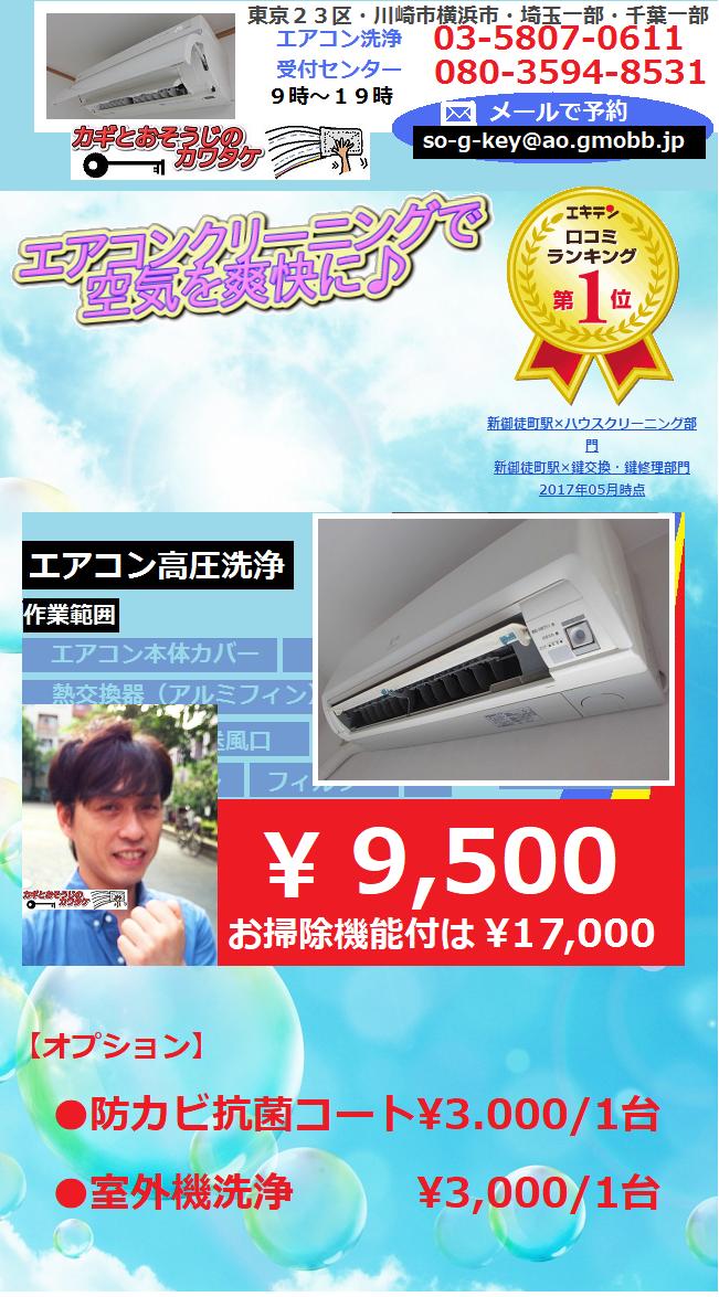 0000エアコン3.png