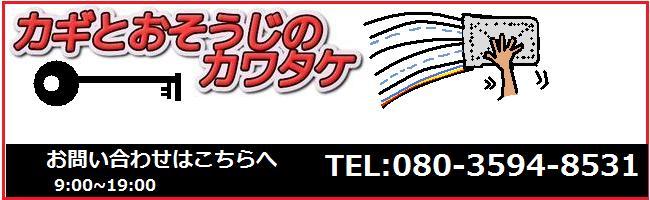 お問い合わせロゴこちら携帯.jpg