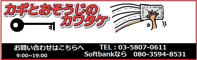 お問い合わせロゴ電話とSoftbank携帯.png