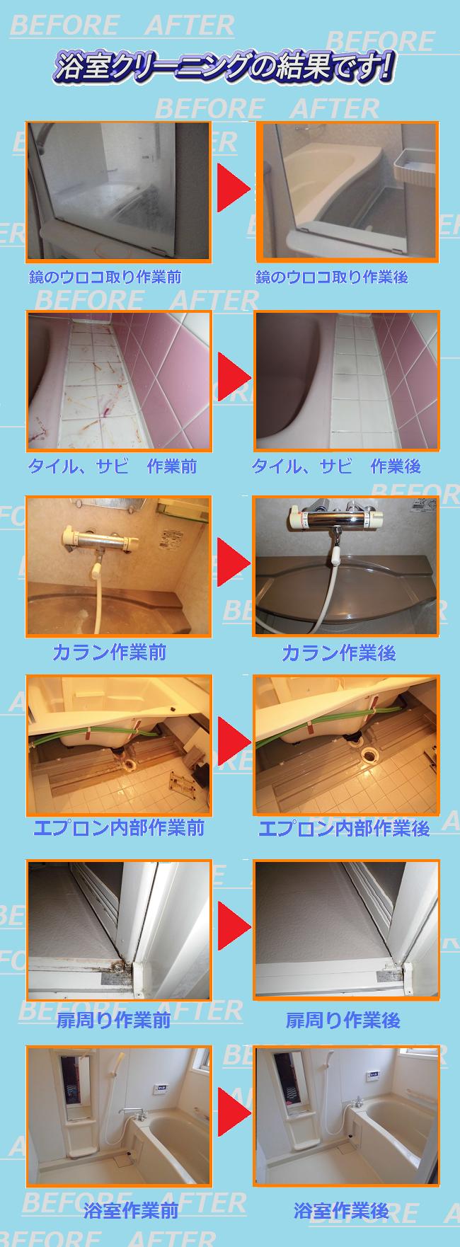 お風呂掃除依頼03.png