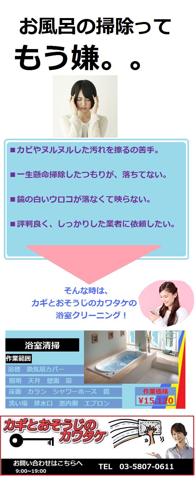 お風呂掃除依頼02.png