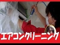 エアコンクリーニング.jpg