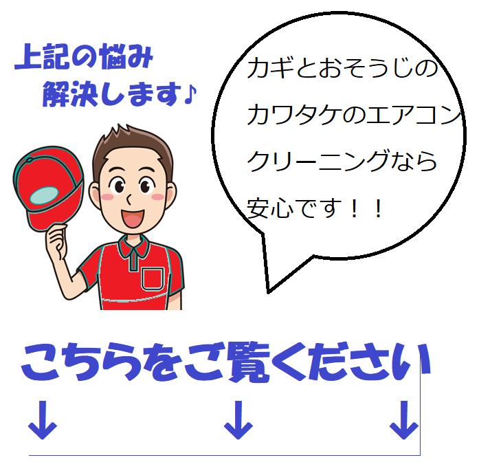 エアコン悩み解決画像.png