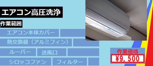 エアコン清掃範囲9500円.png