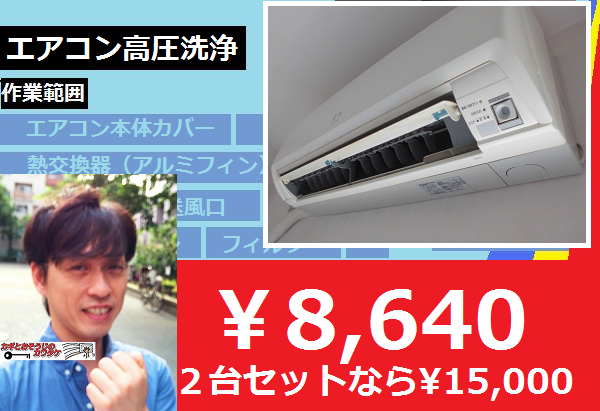 エアコン高圧洗浄8640.png