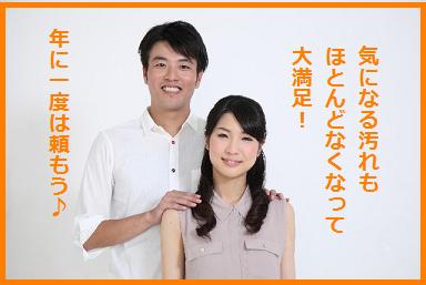 キッチン男女満足.png