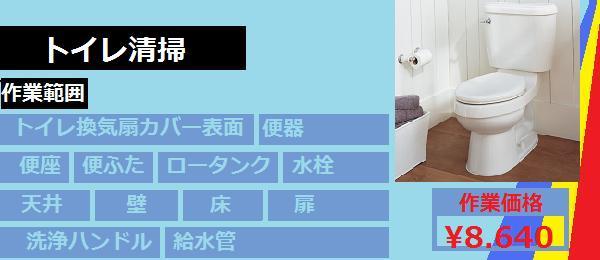 トイレ清掃範囲青レイヤー.jpg