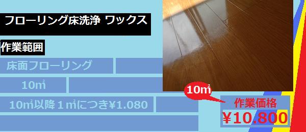 フローリング床清掃範囲青レイヤー.png