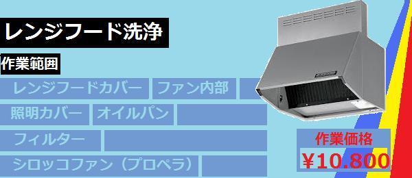レンジフード清掃範囲青レイヤー.jpg