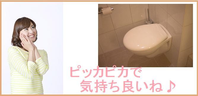 喜ぶ女性+トイレ.jpg