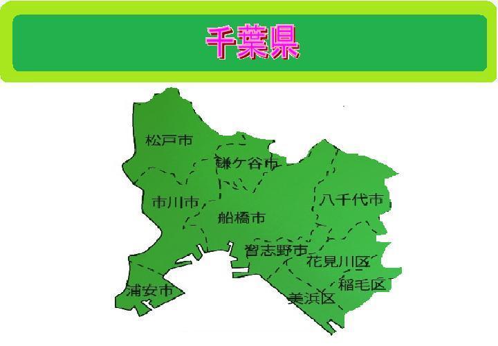 基本3地図千葉県.jpg