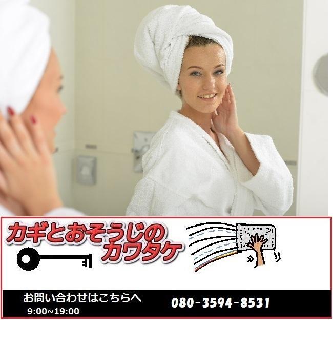 浴室クリーニング業者依頼.jpg