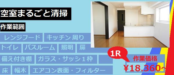空室清掃範囲青レイヤー.png