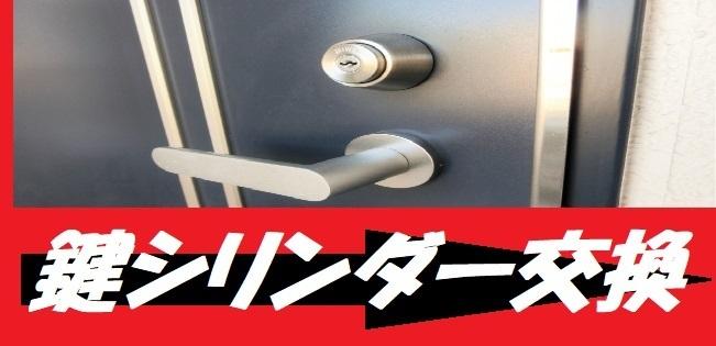 鍵シリンダー交換入り口.jpg