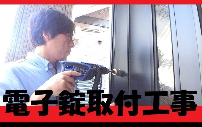 電子錠取付工事リンク.jpg