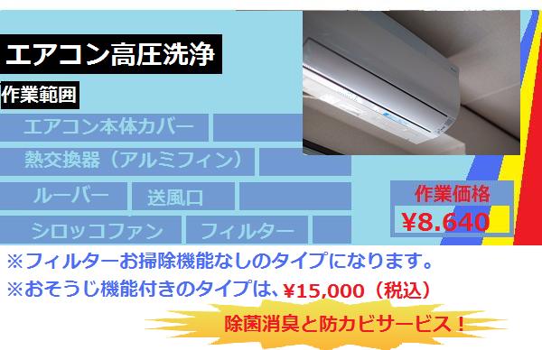 6,7月エアコンキャンペーン清掃イメージ.png