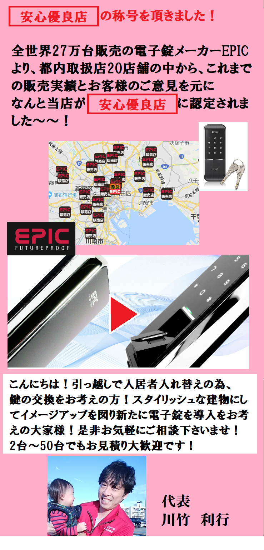 EPIC安心優良店.png
