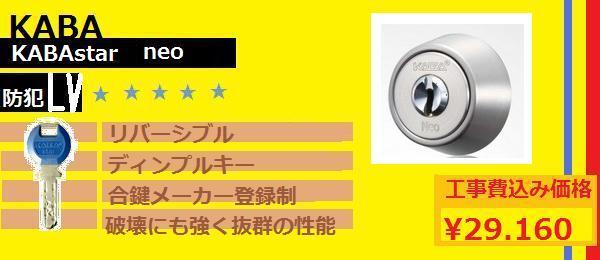 KABAneo交換鍵説明黄色レイヤー.jpg