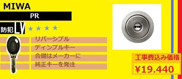 PRシリンダー交換鍵説明黄色レイヤー.jpg