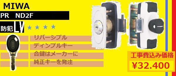 PRND2F鍵説明黄色レイヤー.jpg