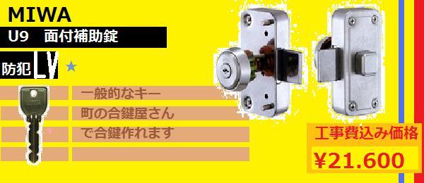 U9面付け補助錠 鍵説明黄色レイヤー.jpg