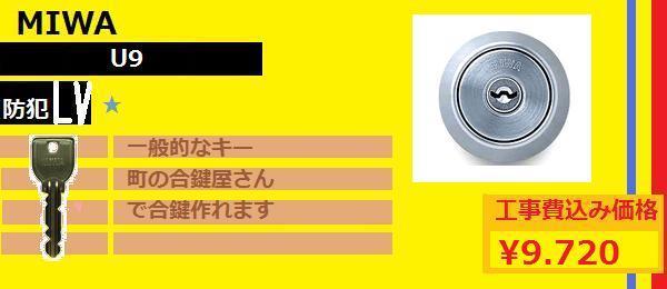 u9シリンダー交換鍵説明黄色レイヤー.jpg